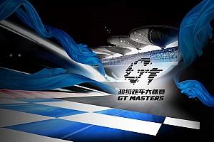 GT-Masters 新闻稿 2017 GT Masters 超级跑车大师赛启动仪式在京举行