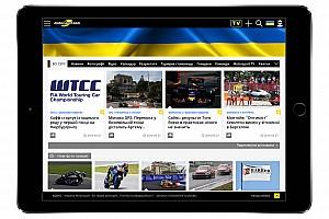 Motorsport.com запускает цифровую платформу на Украине