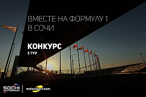Конкурс: вместе на Формулу 1 в Сочи. V тур