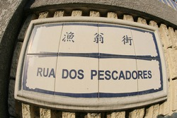 Street sign in Macau