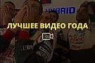 Видео года №25: трагедия Toyota в «Ле-Мане»