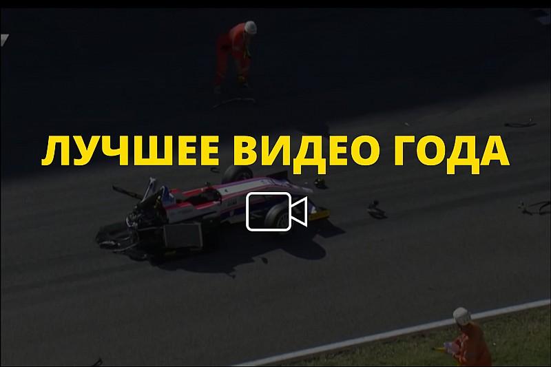Видео года №54: столкновение на старте гонки Ф4 в Муджелло