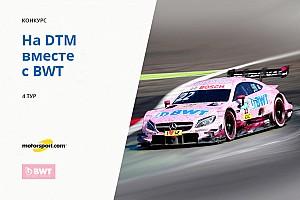 DTM Новость Конкурс: на DTM вместе с BWT. 4-й тур