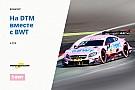 DTM Конкурс: на DTM вместе с BWT. 4-й тур