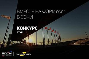 Формула 1 Новости Motorsport.com Конкурс: вместе на Формулу 1 в Сочи. II тур