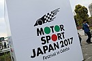 お台場で開催予定のモータースポーツジャパン、荒天予報で2日目は中止