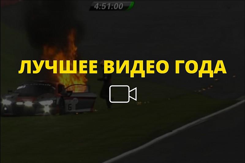 Видео года №43: горящая Audi в гонке «24 часа Спа»