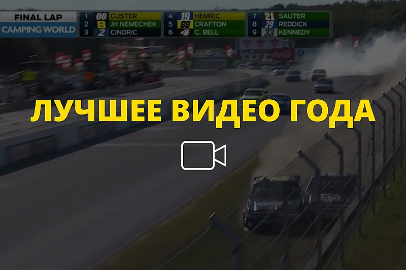 Видео года №23: дикая контактная борьба пикапов NASCAR