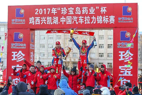 中国汽车拉力锦标赛CRC 比赛报告 明星车手樊凡勇夺CRC鸡西站冠军  亚军因违规被除名