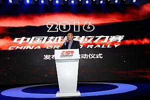 中国汽车越野锦标赛CCR 突发新闻 开赛时间变更多利好  大越野改期9月中旬进行