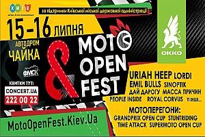 UASBK Важливі новини Розіграш квитків на MotoOpenFest у Києві