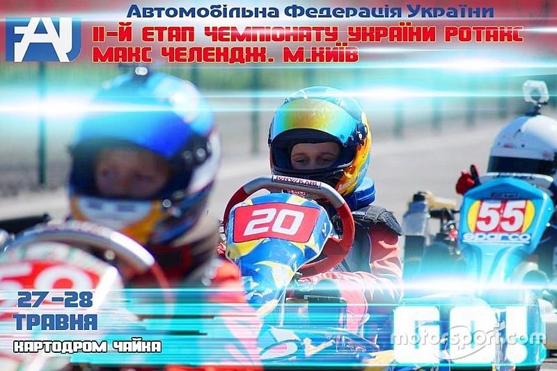 "Другий етап ""Ротакс Моджо Макс Челендж Україна 2017"" запрошує на Чайку"