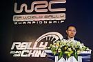 WRC北京站发布会在京举行 赛事官员披露比赛信息