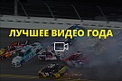Видео года №11: массовый завал в Дайтоне