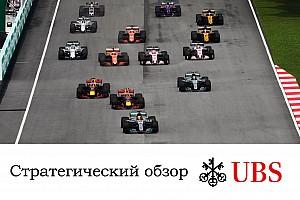 Формула 1 Аналитика Стратегический анализ Джеймса Аллена: Гран При Малайзии