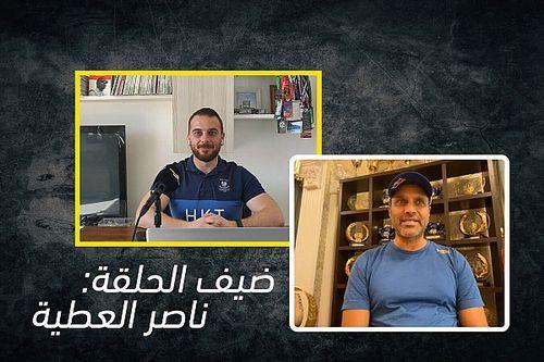 دردشات موتورسبورت: مقابلة مع ناصر العطية