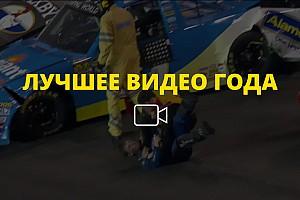 NASCAR Truck Самое интересное Видео года №9: нелепая потасовка гонщиков NASCAR Truck