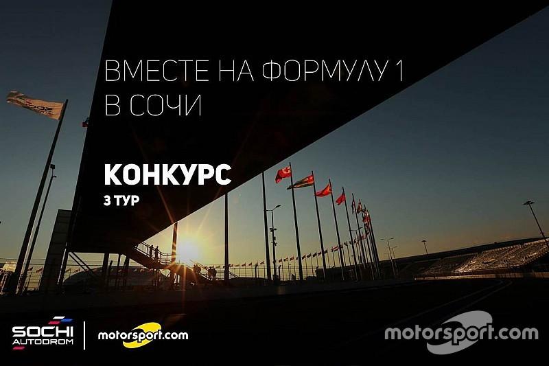 Конкурс: вместе на Формулу 1 в Сочи. III тур