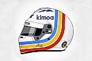 阿隆索公布参加戴通纳24小时特别版头盔设计