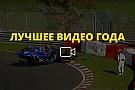 Видео года №4: авария Mercedes на «Нордшляйфе»
