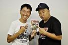 """""""日本GPの魅力""""をチュートリアル福田&レイザーラモンRGが熱く語る!"""
