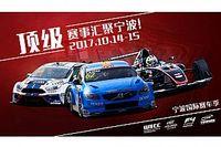 中国赛车盛会,10月汇聚宁波国际赛道