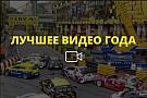 TCR Видео года №61: затор из машин TCR в Макао