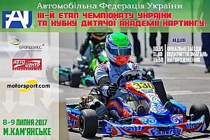 Картинг Прев'ю ІІІ етап чемпіонату України та Кубка Дитячої академії картингу