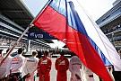 У Гран При России сменился промоутер. Что это значит?