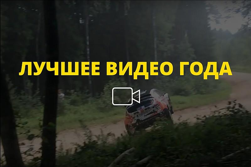 Видео года №30: «прыжок» Лукьянюка в Эстонии