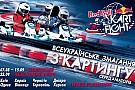 Red Bull Kart Fight стартув в Україні