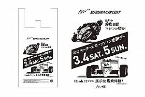 その他 速報ニュース 【鈴鹿ファン感】3月1日から三重県内の「ローソン」で限定レジ袋配布
