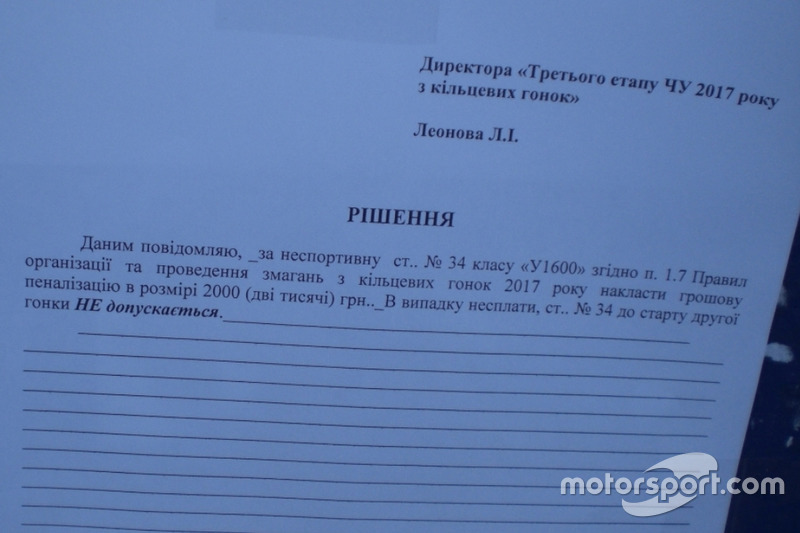 Рішення Директора гонки після аварії Дьяченко та Бабака