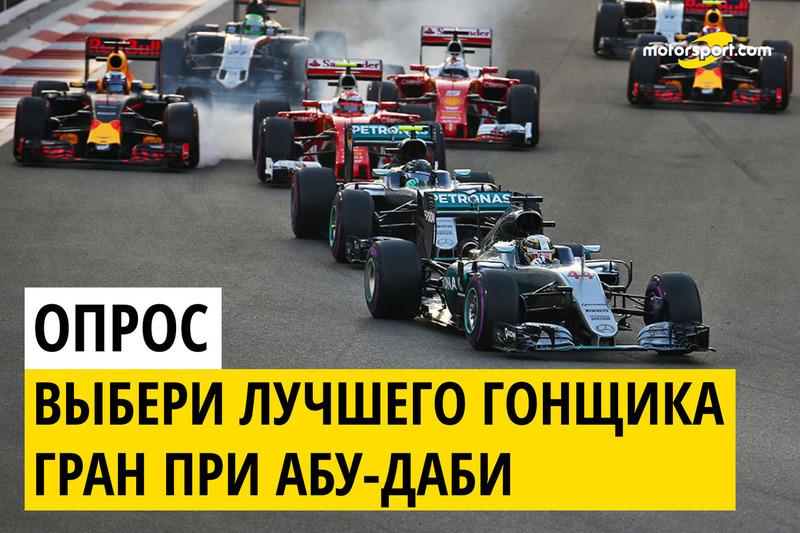 Выборы лучшего гонщика Гран При Абу-Даби