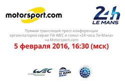 """Анонс прямой трансляции пресс-конференции FIA WEC и """"24 часов Ле-Мана"""" Yes No Cancel"""