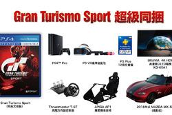 Бандл GT Sport