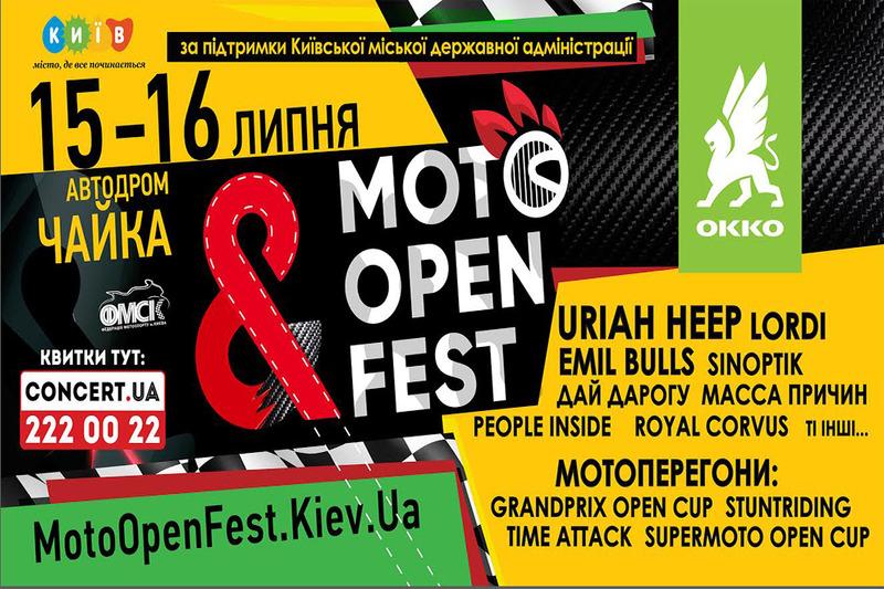 Анонс MotoOpenFest