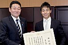 Aoyama riceve un prestigioso riconoscimento