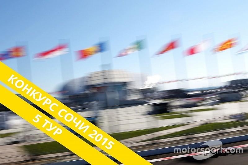 Конкурс: выиграй билеты на Гран При России. V тур