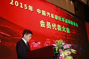 其他拉力赛 突发新闻 中国汽摩联改革新进展  行政协会及运营公司领导班子亮相