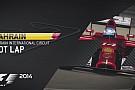 F1 2014: Itt a második hivatalos videó az új F1-es játékról! Alonso Bahreinben a Ferrarival! Így szól a virtuális V6-os turbó!