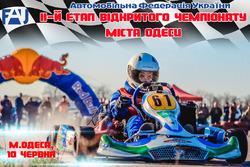 2-й етап, Відкритий Чемпіонат Одеської області з картингу