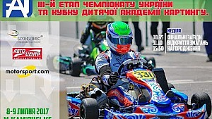 ІІІ етап чемпіонату України та Кубка Дитячої академії картингу
