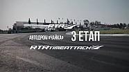 3-й етап RTR Time Attaсk