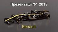 Презентація боліда Renault 2018 року