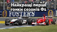 Відео: найкращі перші гонки сезонів Ф1