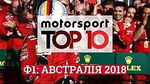 Топ-10 подій Гран Прі Австралії
