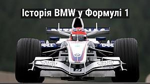 Історія BMW у Формулі 1